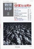 数理科学 2021年 08月号の本