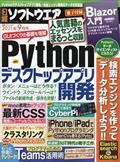 日経ソフトウエア 2021年 09月号の本