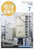 増刊廃棄物 地球温暖化 2021年 07月号の本