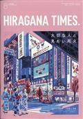 Hir@gana Times (ヒラガナ タイムズ) 2021年 08月号の本