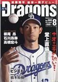 月刊 Dragons (ドラゴンズ) 2021年 08月号の本