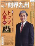 財界九州 2021年 08月号の本