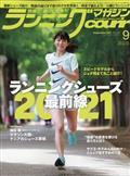 ランニングマガジン courir (クリール) 2021年 09月号の本