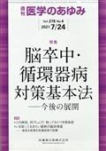 医学のあゆみ 2021年 7/24号の本