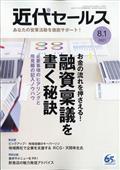 近代セールス 2021年 8/1号の本