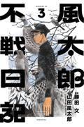 風太郎不戦日記 3の本