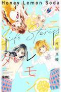 ハニーレモンソーダSide Storiesの本