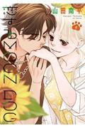 恋するMOON DOG 6の本
