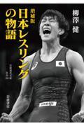増補版 日本レスリングの物語の本