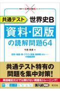 共通テスト世界史B資料・図版の読解問題64の本