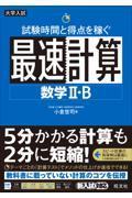 試験時間と得点を稼ぐ最速計算 数学2・Bの本