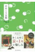 日めくり京都365の本