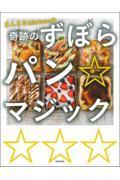 まんまるKitchenの奇跡のずぼらパン☆マジックの本