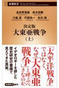 決定版大東亜戦争 上の本