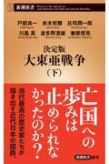 決定版大東亜戦争 下の本