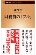 財務省の「ワル」の本