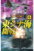 東シナ海開戦 6の本