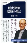 歴史探偵昭和の教えの本