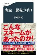実録脱税の手口の本