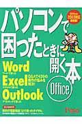 パソコンで困ったときに開く本 Office 2003対応の本