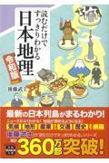読むだけですっきりわかる日本地理 令和版の本
