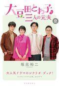 大豆田とわ子と三人の元夫 2の本