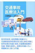 交通事故医療法入門の本
