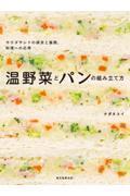 温野菜とパンの組み立て方の本