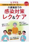 介護施設での感染対策レク&ケアの本