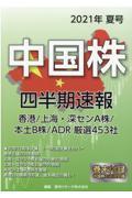 中国株四半期速報 2021年夏号の本