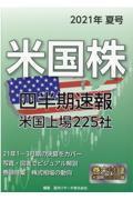米国株四半期速報 2021年夏号の本