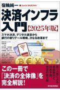 決済インフラ入門 2025年版の本