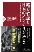 緒方竹虎と日本のインテリジェンスの本