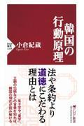 韓国の行動原理の本