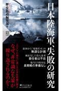 日本陸海軍、失敗の研究の本