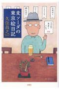 麦ソーダの東京絵日記の本