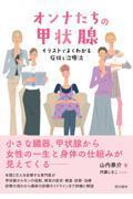 オンナたちの甲状腺の本