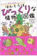 ほんとうはびっくりな植物図鑑の本