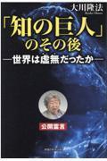 「知の巨人」のその後の本