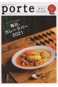 porte vol.31(2021.7)の本