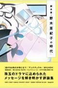 脚本家・野木亜紀子の時代の本