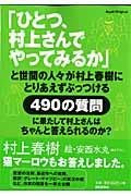 「ひとつ、村上さんでやってみるか」と世間の人々が村上春樹にとりあえずぶっつける490の質問に果たして