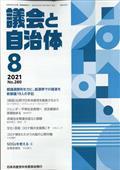 議会と自治体 2021年 08月号の本