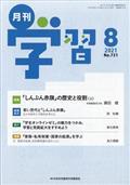 月刊学習 2021年 08月号の本