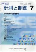 計測と制御 2021年 07月号の本