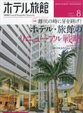 月刊 ホテル旅館 2021年 08月号の本