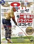 GOLF DIGEST (ゴルフダイジェスト) 2021年 09月号の本