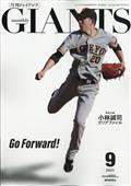 月刊 GIANTS (ジャイアンツ) 2021年 09月号の本