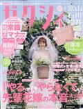ゼクシィ富山石川福井 2021年 09月号の本