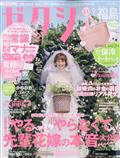 ゼクシィ福島 2021年 09月号の本